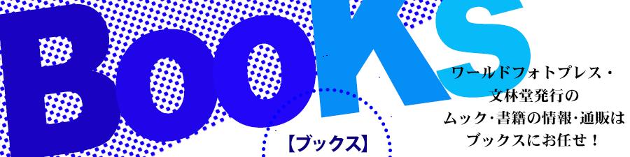 ワールドフォトプレス・文林堂発行のムック・書籍の情報・通販はブックスにおまかせ!