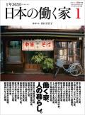 1年365日 日本の働く家1