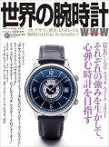 世界の腕時計