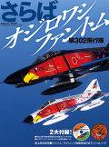 さらばオジロワシファントム 第302飛行隊