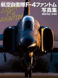 航空自衛隊F-4ファントム写真集